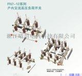 FN12-12高压负荷开关