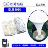 環氧樹脂液體矽橡膠 工藝品模具矽膠