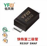 RS3GF SMAF貼片快恢復二極管印字RS3G 佑風微YFW品牌