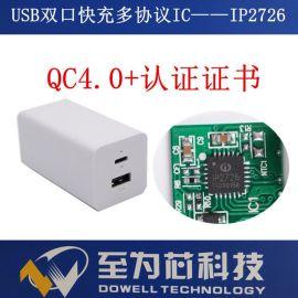 1A1C USB PD 快充充电器协议IC IP2726 USB C端口输出多协议IC
