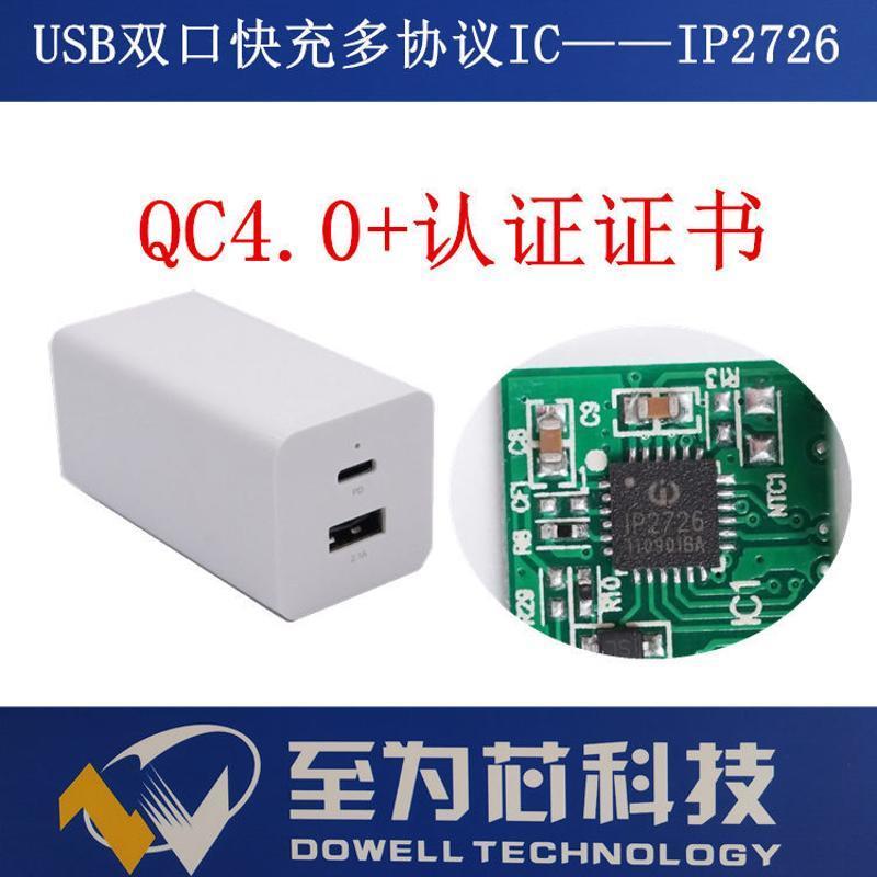 1A1C USB PD 快充充電器協議IC IP2726 USB C埠輸出多協議IC