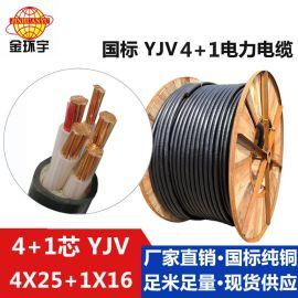 金环宇YJV4*25+1*16交联聚乙烯电缆,国标YJV电缆 厂家直销