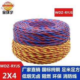 金环宇电缆 厂家直销 WDZ-RYJS 2x4平方 低烟无卤阻燃 消防花线