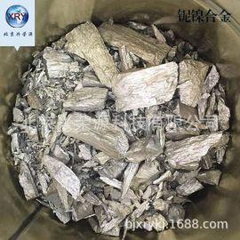 鈮鎳合金 鎳鈮中間合金 鎳基中間合金 鎳鈮合金