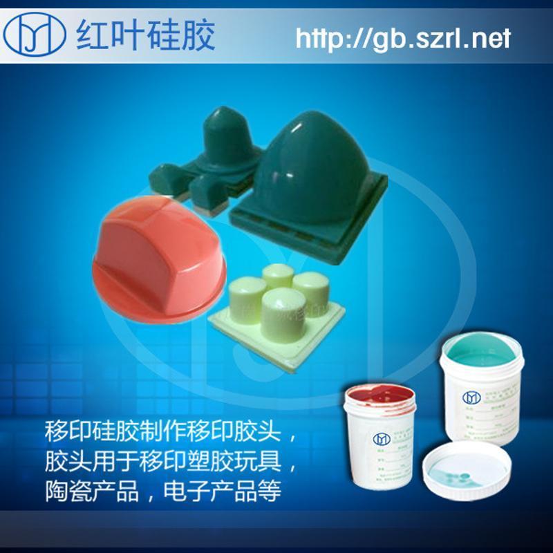 移印硅胶、移印胶头原材料、移印图案用硅胶