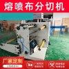 熔噴布分切機 廠家現貨直銷熔噴布分條機分切機無紡布分條機