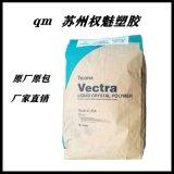 現貨美國泰科納 LCP E130i-NC-VF3001 30%玻纖增強高流動