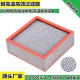 高效高溫過濾器 鋁隔板高效過濾器 出風口高溫過濾器