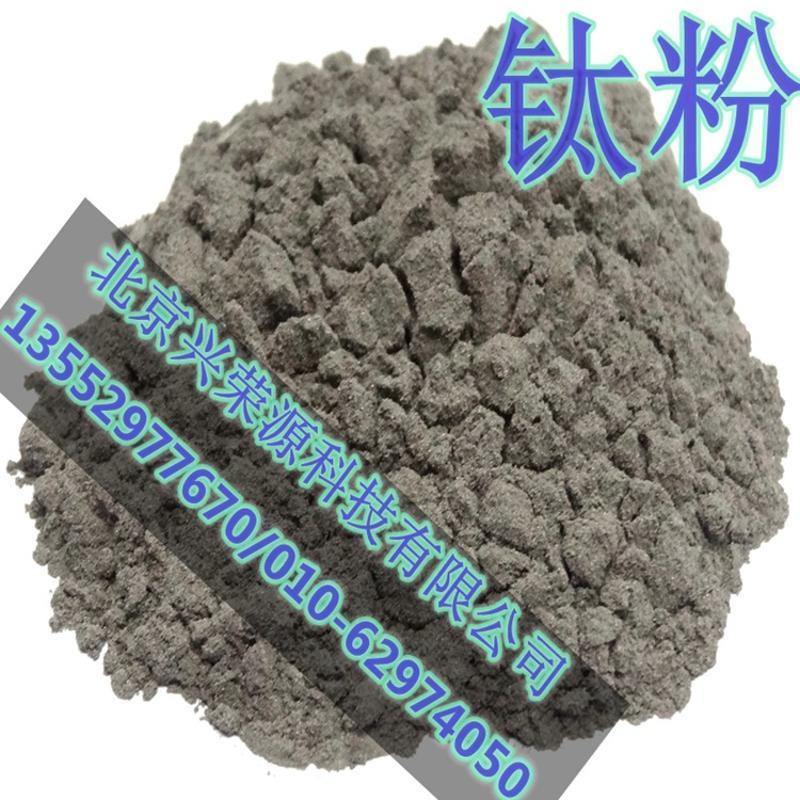 高纯钛粉 Ti99.99%高纯钛粉 靶材钛粉