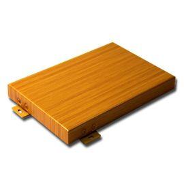 厂家定制木纹铝单板300*300mm 厚2.0