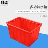 軒盛,140L水箱,塑料水箱,養魚養龜水產養殖膠箱