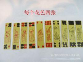 48張長牌 陝西牌 撲克牌  長牌長短牌 塑料牌批發 猴子面精裝版