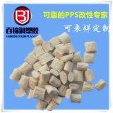 耐腐蚀PPS含玻纤增强45%G107耐高温防火阻燃聚苯硫醚
