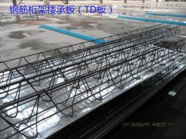 钢筋桁架楼承板(TD板),钢筋桁架楼承板价格,桁架楼承板厂家