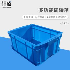 轩盛,392周转箱,物流运输蔬菜水果箱,塑料中转箱