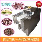 新款鲜鸡切块机 小型自动冻鱼鸡鸭剁块机 带骨肉类切块机多少钱