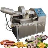 現貨銷售80型變頻調速肉丸子斬拌機配置日本軸承自動出料唐山鍋