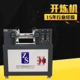 四寸双滚混炼机 小型开放式橡胶炼胶机 8寸小炼胶机