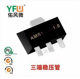 AMS1117-1.8 SOT-89三端稳压管