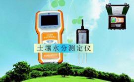 便携式土壤水分测定仪 土壤体积含水率检测仪