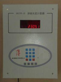 袋装水泥计数器(WL99-3)
