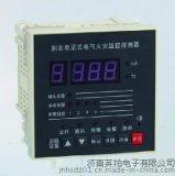 山东电气火灾监控系统  电气火灾监控系统主机探测器互感器供应