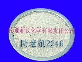 供应天然橡胶防老剂2246 南通防老剂 改性防老剂2246