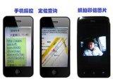 手機智慧遠程監控報警定位查詢一體機