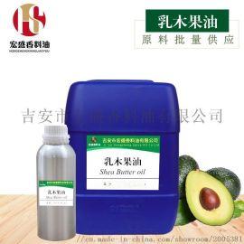厂家供应** 乳木果油 牛油果油 化妆品用香料
