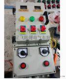 電機現場防爆操作按鈕箱