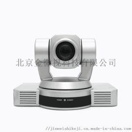 金微视高清视频会议摄像机JWS-HD50