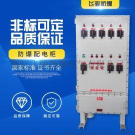 厂家生产防爆照明动力配电柜防爆控制柜立式防爆柜