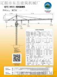 出口级QTZ80系列6013型号吉林东岳塔吊