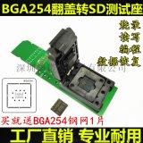 BGA254轉SD測試座EMCP254讀寫座