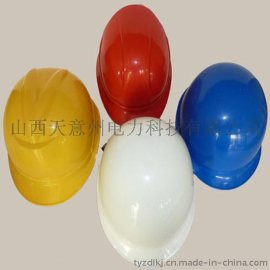 热销天意州牌ABS电工专用安全帽 施工专用 可印字