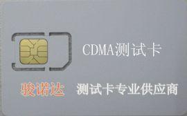 骏诺达CDMA UIM测试卡