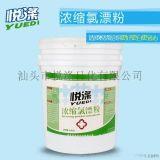 濃縮氯漂粉 殺菌消毒漂白粉 酒店洗衣房專用氯漂粉