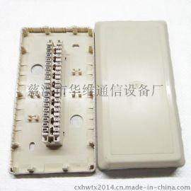 高品质10对卡接式分线箱 电话分线盒 塑料室内分线盒厂家直销