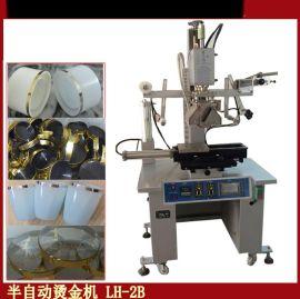 供应烫金膜烫金机LH-2B 深圳烫印线条烫金机价格