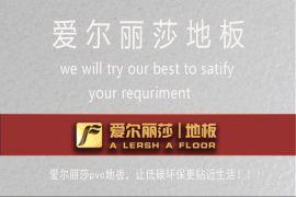 pvc片材地板 pvc地板  pvc地板厂家  爱尔丽莎地板 SA5005