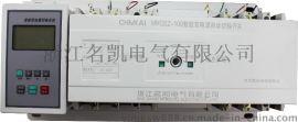 全国供应MKQ2M智能型双电源自动转换开关