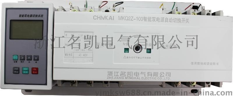全國供應MKQ2M智慧型雙電源自動轉換開關