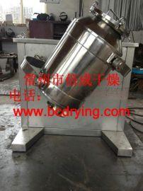 倍成干燥低价销售 环化橡胶橡塑助剂三维运动混合机 SYH-100L混合机价格