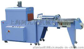 上海收缩机经销商 阿凡佬 BTV4525+BLA6040 封切收缩包装机