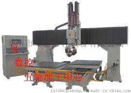 CNC飞机内饰五轴数控 五轴加工中心  五轴 联动  汽车模型五轴加工中心
