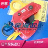HLC-1HE世霸鋼板夾鉗【把手輕量型鋼板鉗報價】龍海起重