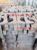 昆山钢板下料  昆山Q235钢板下料 昆山钢板零割下料