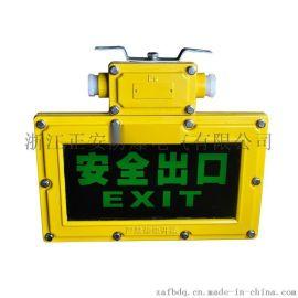 海洋王BXE8460防爆标志灯