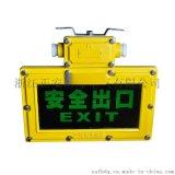 海洋王BXE8460防爆標誌燈