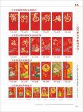 廣州新年利是封定製紅包燙金番禺紅包定做